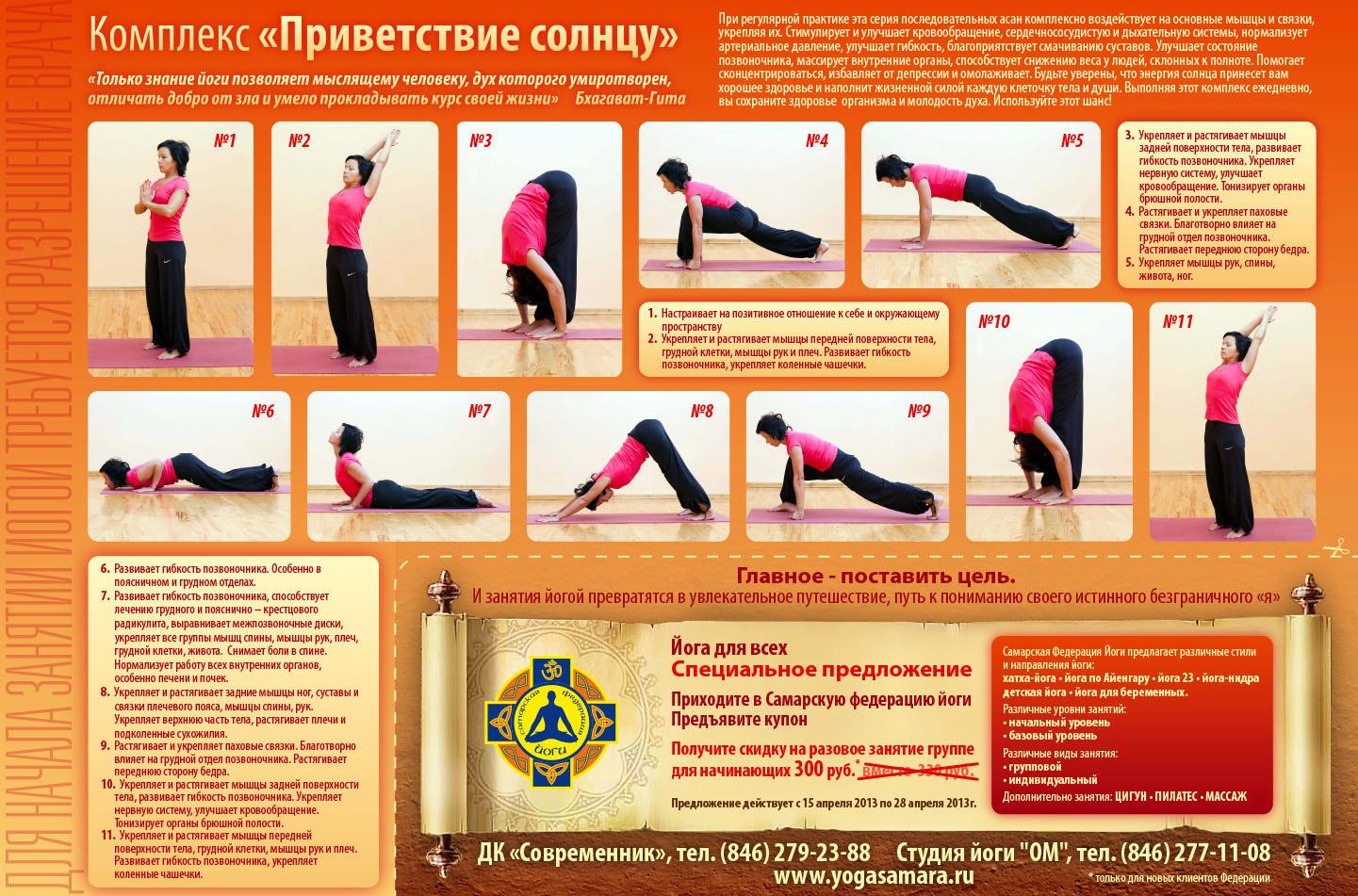 Йога для лечения позвоночника шейного отдела